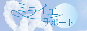 株式会社<br> ミライエサポートイメージ